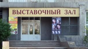 Выставочный зал. Фото с официального сайта музея